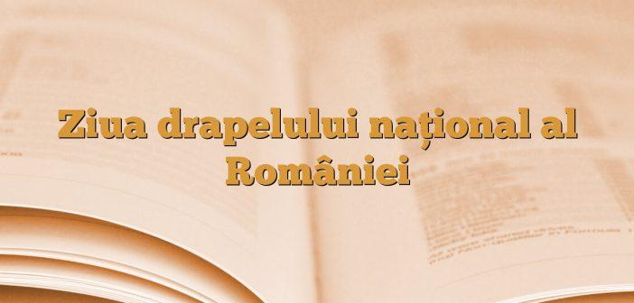 Ziua drapelului național al României